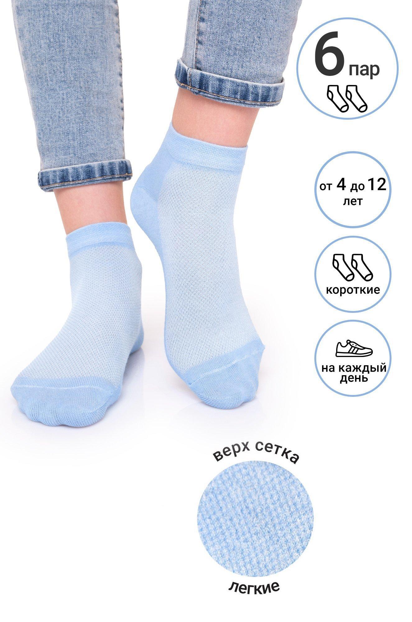 Happy Fox, Набор детских носков 6 пар в сетку Happy Fox HFET1001NB (094171486)