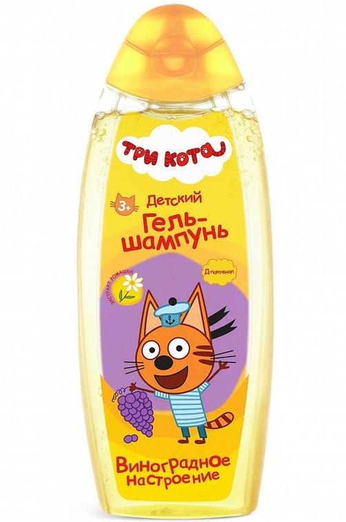 Гель-шампунь детский Три кота Виноградное настроение 430 мл Galant cosmetic 6596511 мультиколор купить оптом в HappyWear.ru