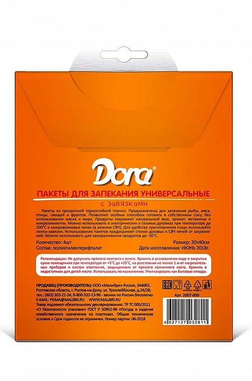 Пакеты для запекания с завязками 4 шт 30х40см Dora 6607522 ...