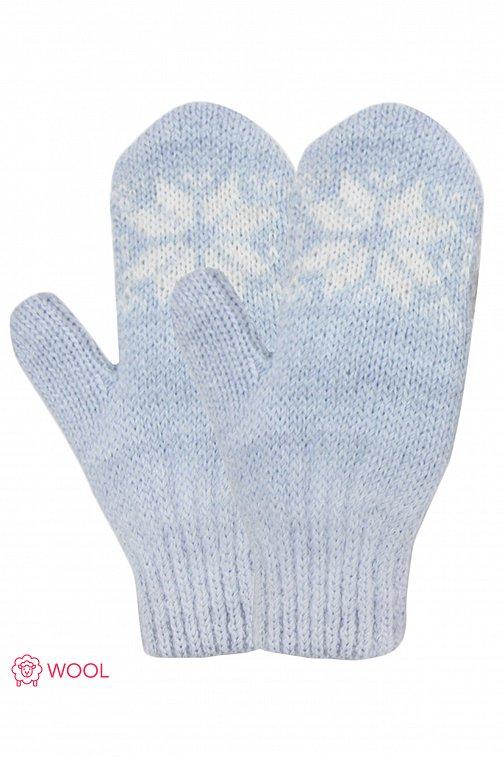 Варежки детские шерстяные Советская перчаточная фабрика 6575042 голубой купить оптом в HappyWear.ru